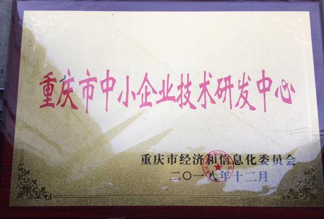 祝贺重庆市经信委为乐虎国际APP公司授牌(重庆市中小企业技术研发中心)